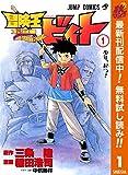 冒険王ビィト【期間限定無料】 1 (ジャンプコミックスDIGITAL)