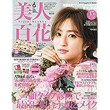 美人百花(びじんひゃっか) 2020年 06 月号 [雑誌] (日本語) 雑誌