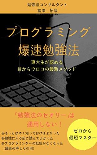 [富澤 拓哉]のプログラミング爆速勉強法: 東大生が認める目からウロコの最新メソッド