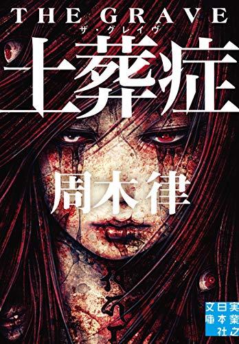 土葬症 ザ・グレイヴ (実業之日本社文庫)