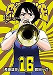 SHIORI EXPERIENCE ジミなわたしとヘンなおじさん 16巻 (デジタル版ビッグガンガンコミックス)