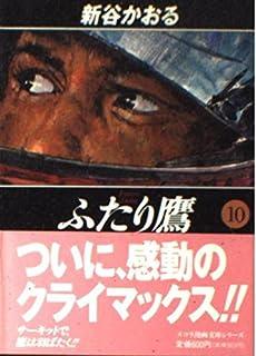 ふたり鷹 (10) (スコラ漫画文庫シリーズ)