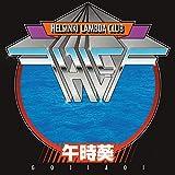 午時葵 / Helsinki Lambda Club