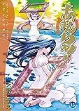 あまんちゅ! 15巻 (ブレイドコミックス)