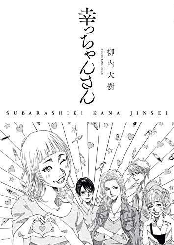 幸っちゃんさん (ヤングキングコミックス)