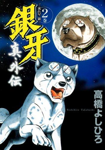 銀牙―流れ星 銀― 真・外伝 2 (ヤングジャンプコミックス)