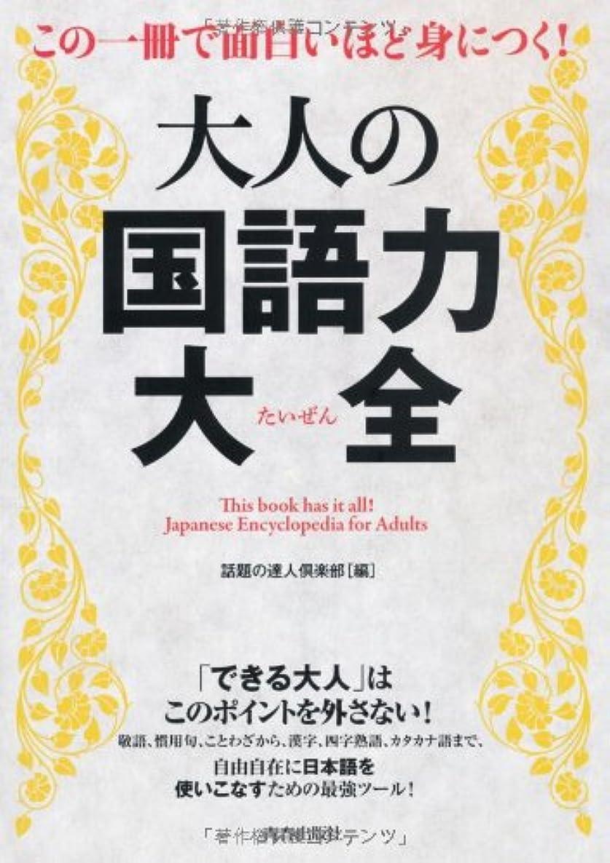 意識的観点収束この一冊で面白いほど身につく!大人の国語力大全