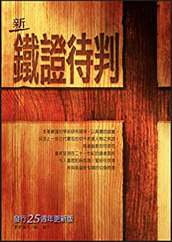 The New Evidence That Demands a Verdict (Chinese)