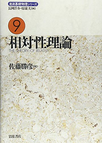 Theory of relativity (Iwanami fundamental physics series (9)) (1996) ISBN: 4000079298 [Japanese Import]