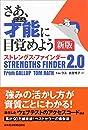 さあ、才能 じぶん に目覚めよう 新版 ストレングス・ファインダー2.0