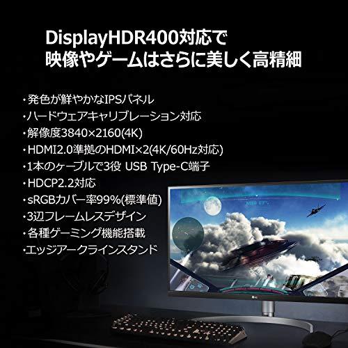 LG『4Kモニター(27UL850-W)』