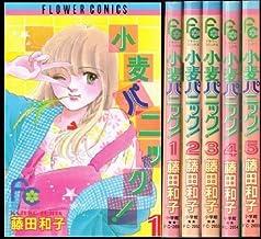 小麦パニック! 1~最新巻(フラワーコミックス) [マーケットプレイス コミックセット]