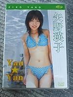 矢野瑛子/Yan★Yan [DVD]