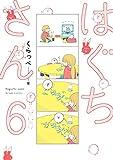 はぐちさん(6)【電子限定特典付】 (FEEL COMICS)