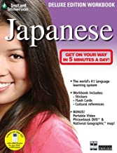 Instant Immersion Japanese - Deluxe Edition Workbook (Japanese and English Edition)