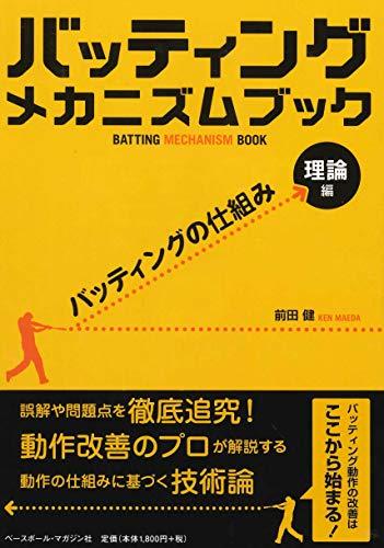 バッティング メカニズム ブック [理論編]バッティングの仕組み