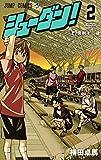シューダン! 2 (ジャンプコミックス)