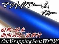 カーラッピングシート152cm×50cm 艶消しメッキブルー 青 マットクロームメッキ アイス系