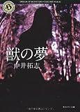 獣の夢 (角川ホラー文庫)
