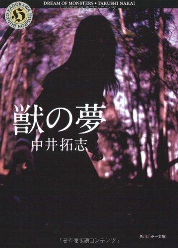 獣の夢 (角川ホラー文庫)の詳細を見る
