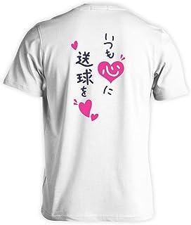 (プロテッジ) PROTEGGi いつも心に送球を 半袖プレミアムドライTシャツ