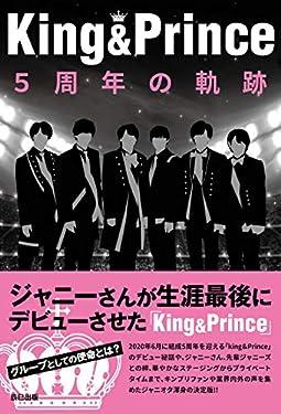 King&Prince 5周年の軌跡