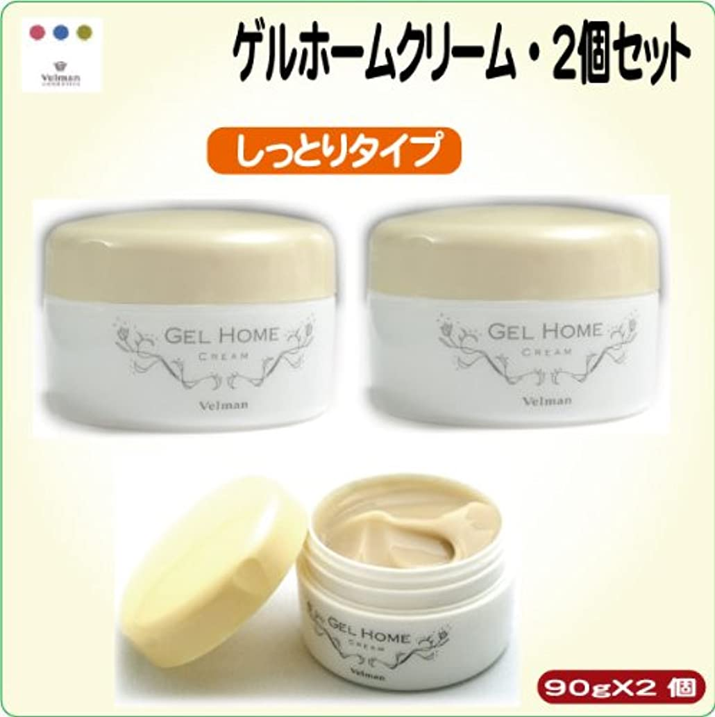 憂鬱なカッター共和国ベルマン化粧品 ゲルホームクリーム しっとりタイプ90g 2個セット