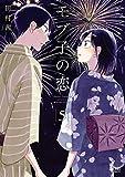 モブ子の恋 5巻 (ゼノンコミックス)