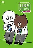 LINE OFFLINE サラリーマン〈出来る男のプライベート〉[DVD]