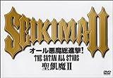 オール悪魔総進撃! THE SATAN ALL STARS[DVD]