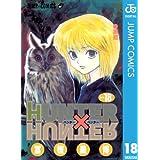 HUNTER×HUNTER モノクロ版 18 (ジャンプコミックスDIGITAL)