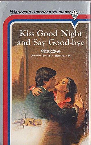 今はさよならを (ハーレクイン・アメリカン・ロマンス)の詳細を見る