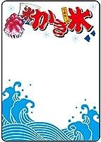 かき氷 M マジカルシート・POP No.No.67431(受注生産品)