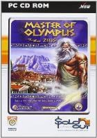 Masters of Olympus: Zeus (輸入版)