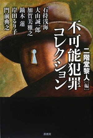 不可能犯罪コレクション (ミステリー・リーグ)