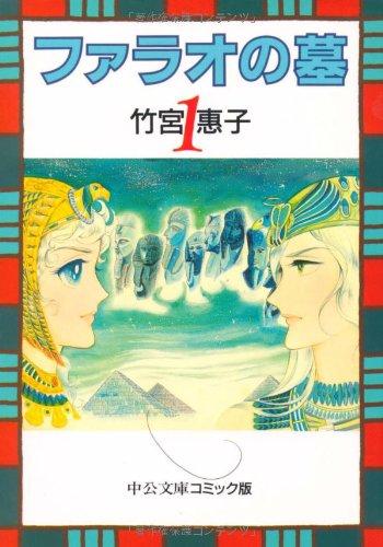 ファラオの墓 (1) (中公文庫—コミック版)