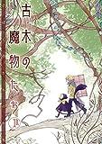 古木の魔物たち(1) (ロマ☆プリ)