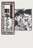 橋本勝の21世紀版戰争と平和