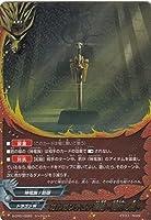 バディファイト S-CP01/0053 ガルガンチュア遺跡 -闘神の間- (シークレット) キャラクターパック第1弾 神100円ドラゴン