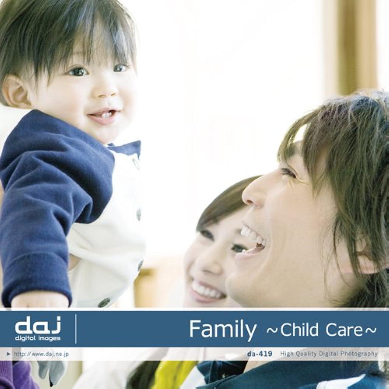 現代のヘア補助DAJ 419 FAMILY -CHILD CARE-