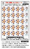 コロナウイルス 手洗い・殺菌を促すシール 送料無料 14cm×19.3cm 警告 ステッカー ラベル シール