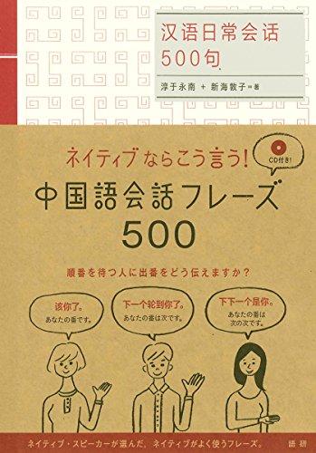 中国語会話フレーズ500