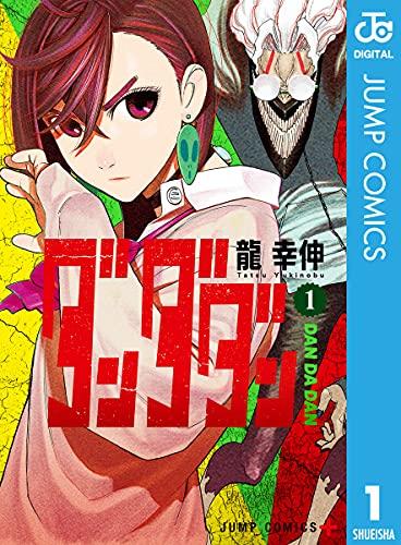 ダンダダン 1 (ジャンプコミックスDIGITAL) Kindle版