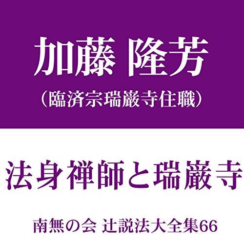 『南無の会 辻説法大全集 66.法身禅師と瑞巌寺』のカバーアート