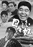 図々しい奴 コレクターズDVD【昭和の名作ライブラリー 第60集】[DVD]