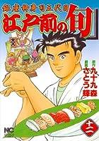 江戸前の旬 12―銀座柳寿司三代目 (ニチブンコミックス)