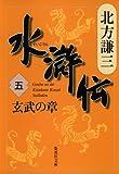 水滸伝 五 玄武の章 (集英社文庫)