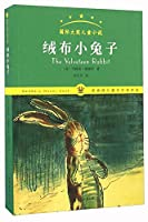 SJ国际大奖儿童小说:绒布小兔子