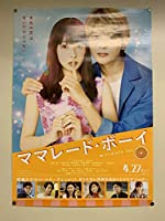 大ポスター ママレード・ボーイ 映画 桜井日奈子 吉沢亮 B2サイズ≪515mm×728mm