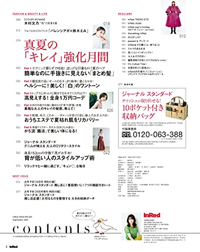 In Red 2021年9月号 商品画像